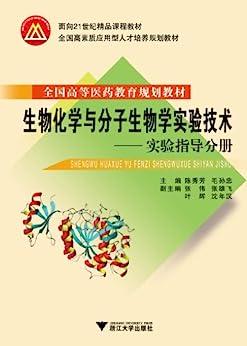 """""""生物化学与分子生物学实验技术:实验指导分册(共2册)"""",作者:[陈秀芳]"""