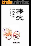 韩流:韩式思维