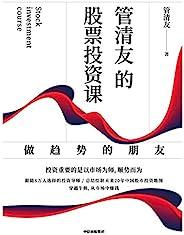 管清友的股票投資課 : 做趨勢的朋友(總結繪制未來20年中國股市投資地圖,穿越牛熊,從股市中賺錢。集結了管清友老師在宏觀分析方面的經驗精華,提供了一套系統方法論)