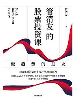 """""""管清友的股票投资课 : 做趋势的朋友(总结绘制未来20年中国股市投资地图,穿越牛熊,从股市中赚钱。集结了管清友老师在宏观分析方面的经验精华,提供了一套系统方法论)"""",作者:[管清友]"""