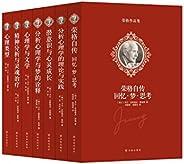 荣格作品集(套装共7册)(荣格是二十世纪重要的心理学家之一!)