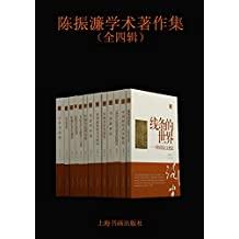 陈振濂学术著作集(全四辑)