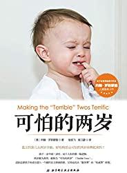 可怕的两岁: 张思莱教授倾情推荐!好性格是从可怕的两岁培养起来的,真正的育儿也是从两岁开始的!美国家庭心理学家写给家长的两岁孩子正面管教圣经。