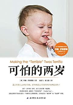 """""""可怕的两岁: 张思莱教授倾情推荐!好性格是从可怕的两岁培养起来的,真正的育儿也是从两岁开始的!美国家庭心理学家写给家长的两岁孩子正面管教圣经。"""",作者:[约翰•罗斯蒙德]"""