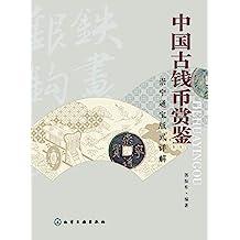 中国古钱币赏鉴——崇宁通宝版式详解