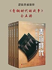 青铜时代的战争:全五册(逻辑思维推荐,豆瓣8.6+分,比《明朝那些事儿》更早的诙谐笔法讲历史,可以读到爆笑不止,也可以读到沉默深思)