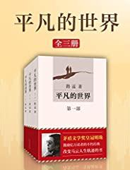 平凡的世界(激勵億萬讀者的經典、改變馬云一生的書、讓平凡人生找到偉大的意義!)