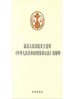 """""""最高人民法院关于适用《中华人民共和国刑事诉讼法》的解释"""",作者:[法律出版社]"""