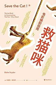 """救猫咪:电影编剧指南(畅销好莱坞15年的编剧实战秘籍,与《故事》《电影剧本写作基础》并称""""编剧三宝""""。专业译者全新翻译)"""