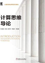 计算思维导论 (计算机基础课程系列教材)