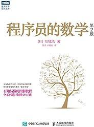 程序员的数学(第2版)(新版《程序员的数学》!一本书掌握编程所需的基础数学知识和数学思维。 )(图灵图书)