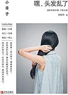 小日子:嘿,头发乱了(吹、整、编……金马奖、金曲奖、金钟奖合作设计师,黄晓明、白歆惠、高以翔合作发型师的整发秘技。)