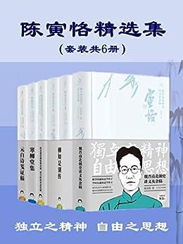 """""""陈寅恪精选集(套装共6册)"""",作者:[陈寅恪]"""