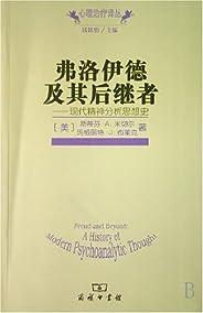 弗洛伊德及其后继者:现代精神分析思想史 (心理治疗译丛)