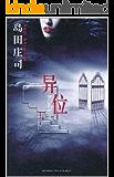"""异位(真正的本格推理小说!岛田庄司""""四大奇书""""之一,对吸血鬼传说的最精彩演绎,古老的吸血鬼家族重生,为邪恶的永生祭奠)"""