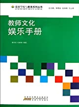 教师文化娱乐手册