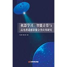 机器学习、智能计算与高光谱遥感影像分类应用研究