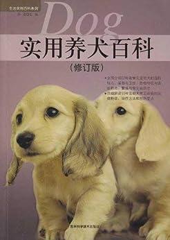 """""""实用养犬百科(修订版) (生活实用百科系列)"""",作者:[陈波主编]"""