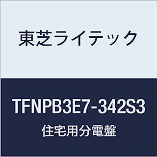 东芝车工 小型住宅用分电盘 N系列 太阳能发电系统(2次发送/S3)对应75A 34-2 无门功能 TFNPB3E7-342S3