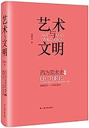 藝術與文明:西方美術史講稿(原始藝術~中世紀藝術)