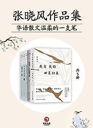 华语散文温柔的一支笔:张晓风作品集(共5册)(给你一种向上的力量。蒋勋、余光中、齐邦媛、席慕蓉等力荐。)