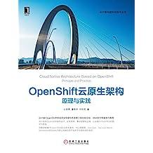 OpenShift云原生架构:原理与实践(多位全球知名企业IT负责人联名推荐,两位红帽和亚马逊AWS云计算和微服务资深架构师和技术专家合著,从实战角度全面剖析OpenShift、 DevOps和微服务技术) (云计算与虚拟化技术丛书)