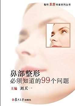 """""""鼻部整形必须知道的99个问题"""",作者:[刘天一]"""