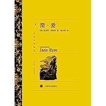 简·爱(上海译文出品!幸福不是某个人某个阶层的专利,她属于芸芸众生的每个分子) (译文名著精选)