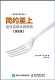 简约至上:交互式设计四策略(第2版)(图灵图书)