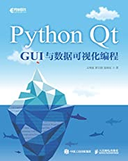 Python Qt GUI与数据可视化编程(示例丰富的Python GUI编程和数据可视化编程的实用指南)(异步图书)