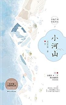 """""""小河山"""",作者:[长宇宙]"""