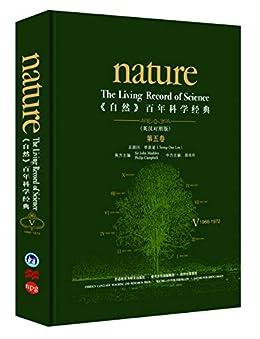 """""""《自然》百年科学经典(英汉对照版)(第五卷)(1966-1972)"""",作者:[爱德华兹, 等, John Maddox, Philip Campbell, 路甬祥]"""