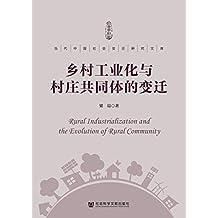 乡村工业化与村庄共同体的变迁 (当代中国社会变迁研究文库)