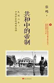 共和中的帝制:民國六年,中國社會的兩難選擇 (博集歷史典藏館)