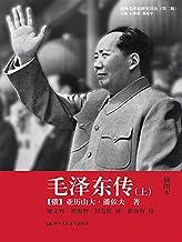 毛泽东传(上)插图本(国外毛泽东研究译丛(第二辑))