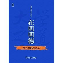 在明明德:大学的伦理之基(清华大学杨斌姜朋钱小军教授最新作品,拷问大学教育如何是好,畏因如果教人学好)