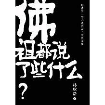 佛祖都说了些什么(轻松易懂的佛教简史,解答所有与佛学有关的疑问)