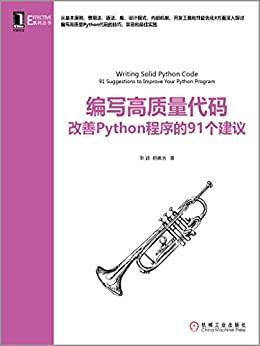 """""""编写高质量代码:改善Python程序的91个建议 (Effective系列丛书)"""",作者:[张颖 赖勇浩 著]"""