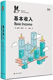 基本收入·鹈鹕丛书(企鹅兰登出品!鹈鹕丛书最新作品!埃隆·马斯克、扎克伯格都倡导的基本收入到底是什么?写给所有人的一部深思基本收入问题的完全指南)