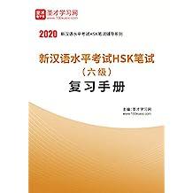 圣才学习网·2020年新汉语水平考试HSK笔试(六级)复习手册 (新汉语水平考试辅导资料)
