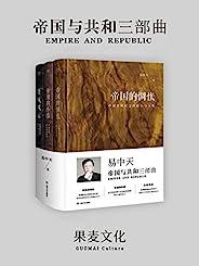 """易中天""""帝国与共和""""三部曲:帝国的惆怅+帝国的终结+费"""