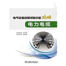 电力电缆 (电气设备故障试验诊断攻略)