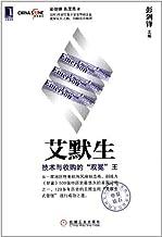 """艾默生:技术与收购的""""双冕""""王 (华夏基石世界级企业最佳实践研究丛书)"""