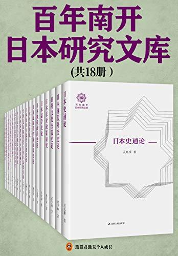 百年南开日本研究文库(共18册)