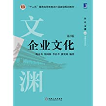 企业文化(第3版) (华章文渊·管理学系列)