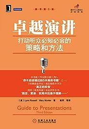 卓越演讲:打动听众必知必会的策略和方法(原书第3版)