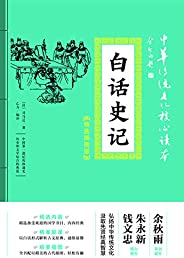 白话史记(余秋雨、朱永新、钱文忠联袂推荐,中国第一部纪传体通史,历史和文学结合的典范)