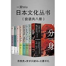 日本文化特辑(第一辑)(套装共八册)【豆瓣平均8.5高分推荐!从思想史、美学、文学三个角度解读日本文化,读懂日本,回归东方,探寻东方文化的核心内在动力!包括分身:新日本论、日本美学关键词三书、日本文豪手札四书!】