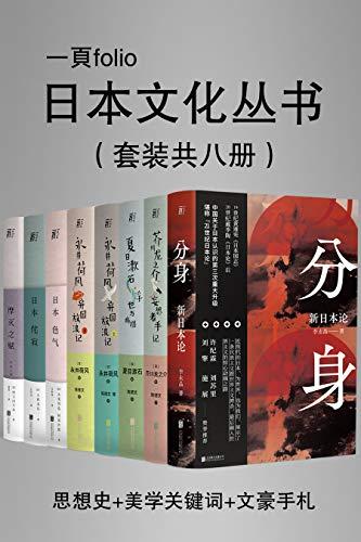 日本文化特辑(第一辑)(套装共八册)