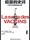 疫苗的史诗:从天花之猖到疫苗之殇